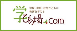 学びの場.com