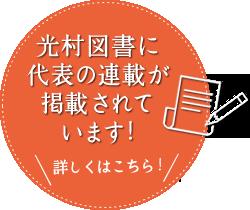 光村図書に代表の連載が掲載されています!