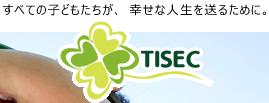 NPO法人 TISEC